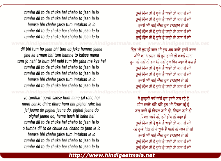 lyrics of song Tumhe Dil To De Chuke Hai Chaho To Jaan Le Lo