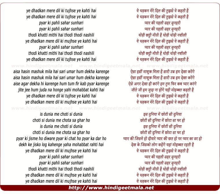 lyrics of song Ye Dharkan Mere Dil Ki