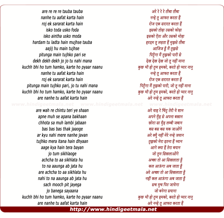 lyrics of song Nanhe Tu Aafat Karta