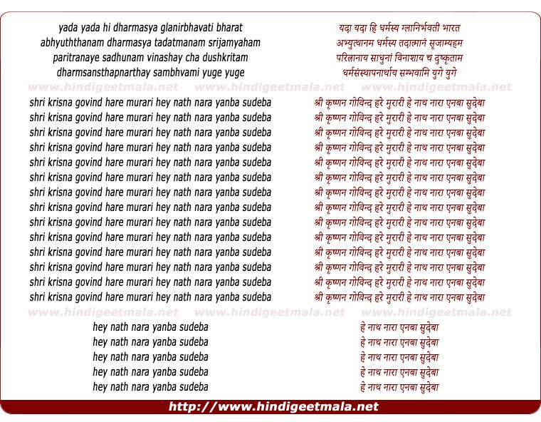 lyrics of song Yada Yada Hi Dharmasya