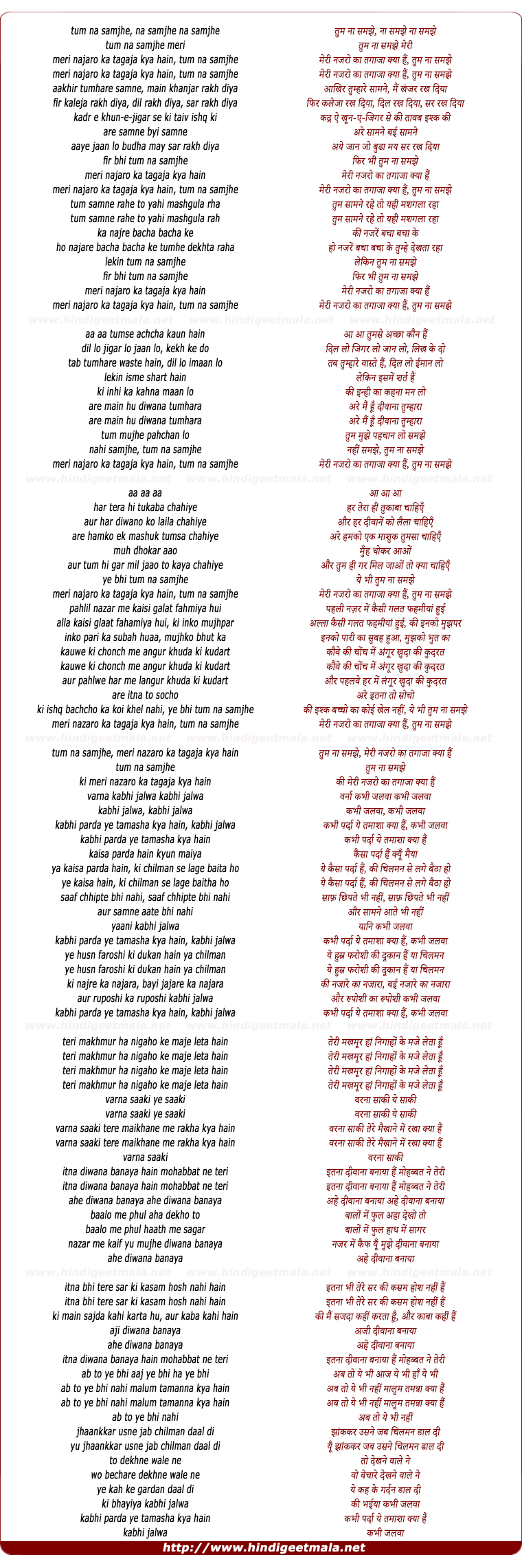 lyrics of song Tum Na Samjhe