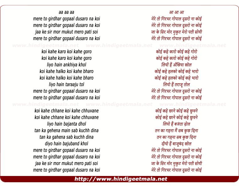 lyrics of song Mere To Girdhar Gopal Dusro Na Koi (Duet)