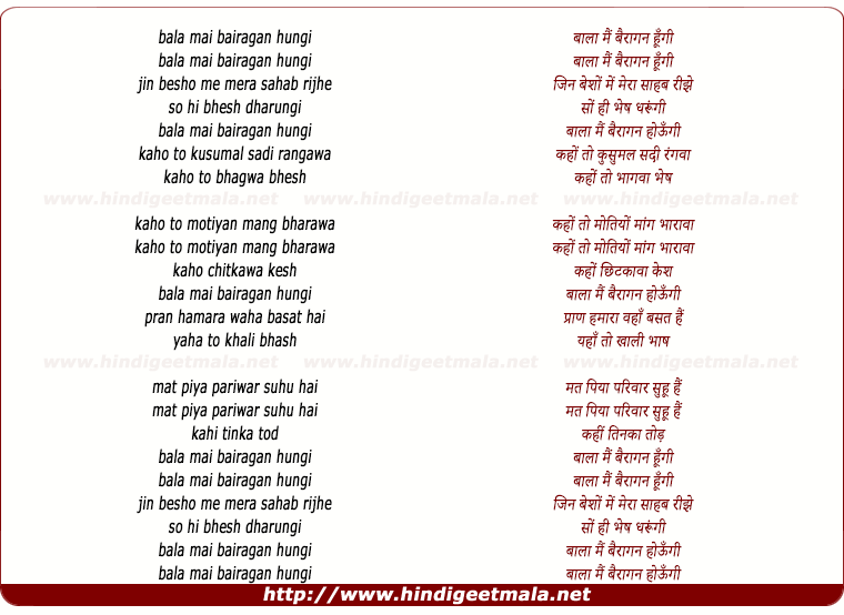 lyrics of song Bala Mai Bairagan Hungi
