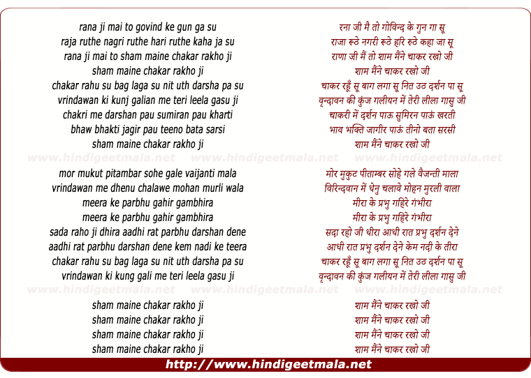 lyrics of song Rana Ji Mai To Govind Ke Gun