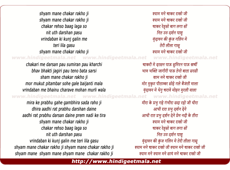 lyrics of song Shyam Mane Chakar Rakho Ji