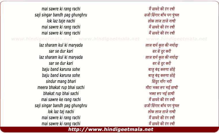 lyrics of song Main Sanware Ke Rang Ranchi