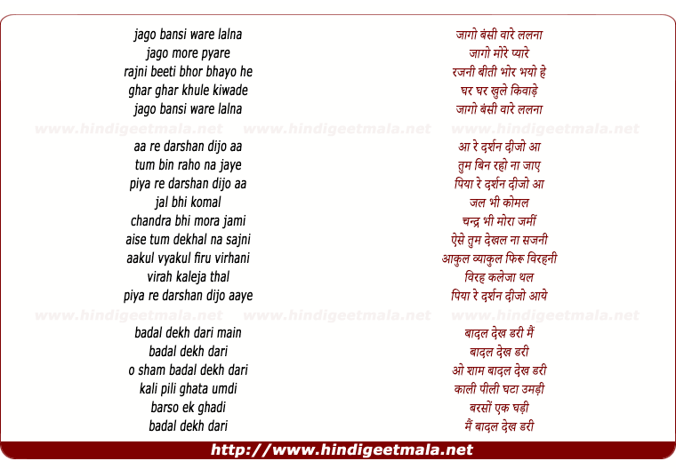 lyrics of song Jago Bansi Ware Lalna