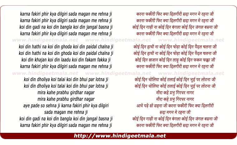 lyrics of song Karana Fakiri Phir Kya Dilgiri