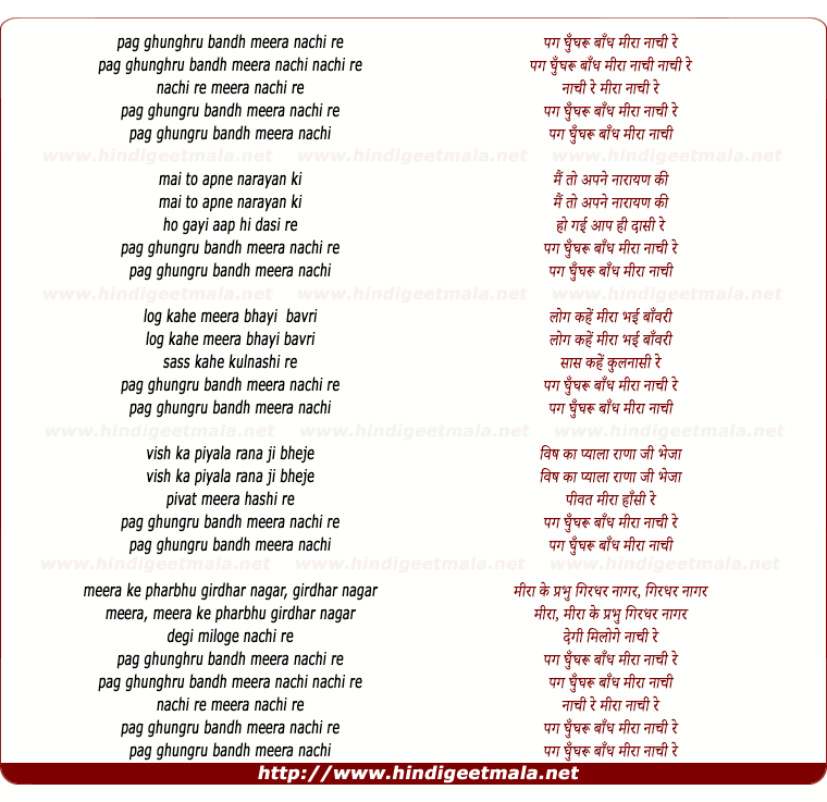 lyrics of song Pag Ghunghru Bandh Meera Nachi Re