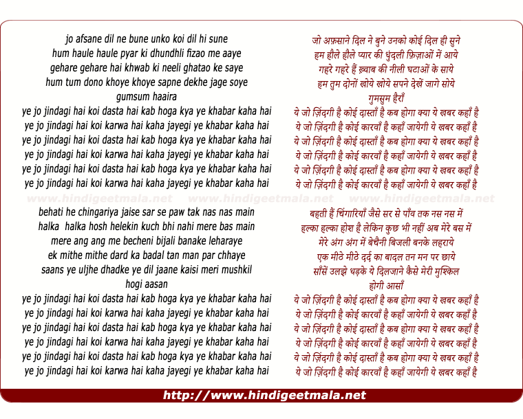 lyrics of song Ye Jo Zindagi Hai (Part-1)