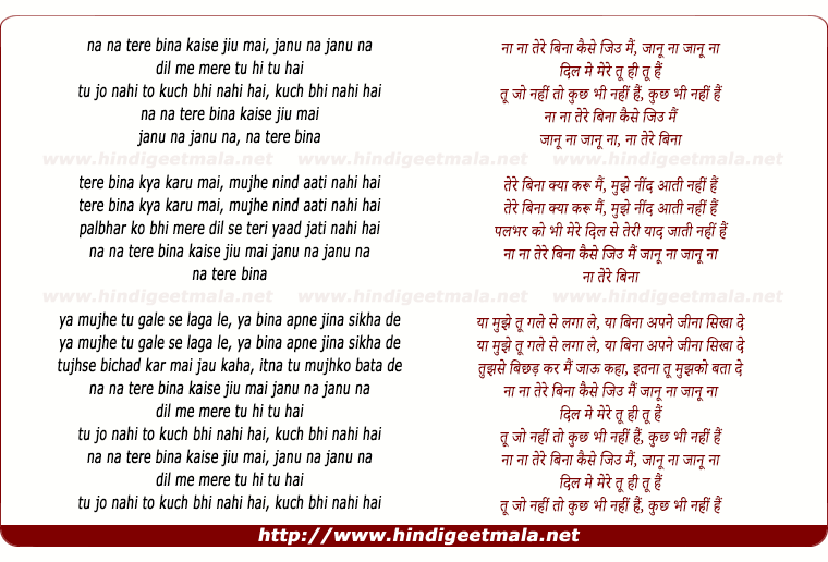 lyrics of song Na Tere Bina