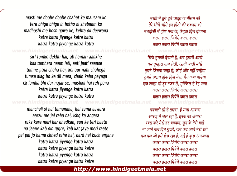 lyrics of song Qatra Qatra (Remix)