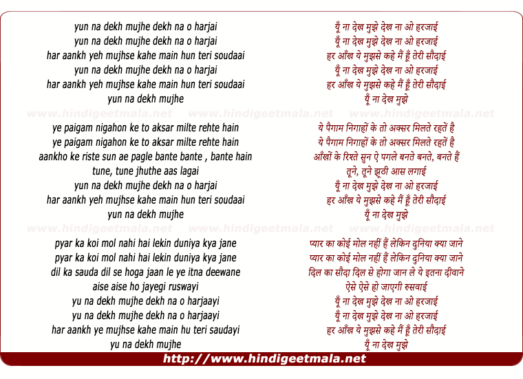 lyrics of song Yu Na Dekh Mujhe