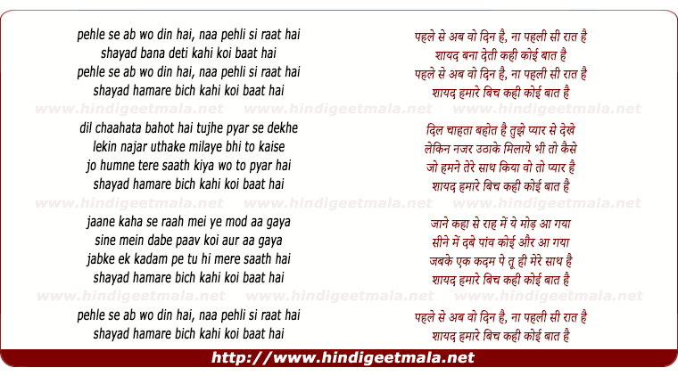lyrics of song Pehle Se Ab Woh Din Hai (Remix)