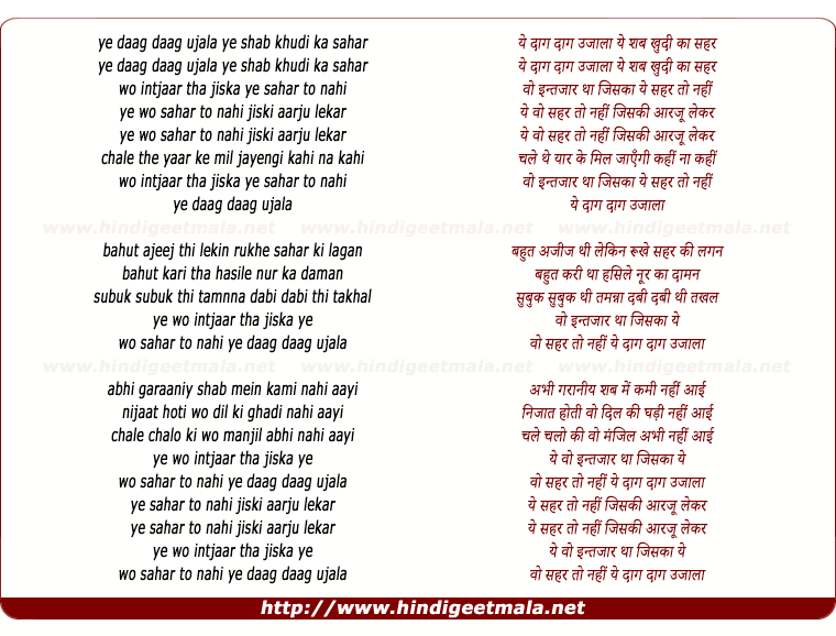 lyrics of song Ye Daagh Daagh Ujalaa (Part-3)