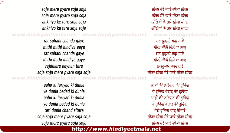 lyrics of song So Ja Mere Pyare So Ja