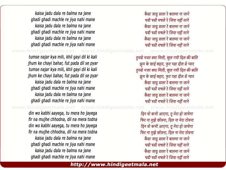 lyrics of song Kaisa Jadu Dala Re Balma Na Jane