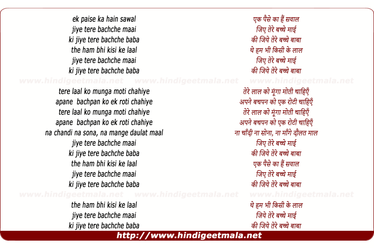 lyrics of song Ek Paise Ka Hai Sawal