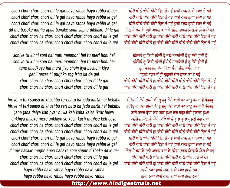 lyrics of song Chori Chori Chori Chori Dil Le Gayi