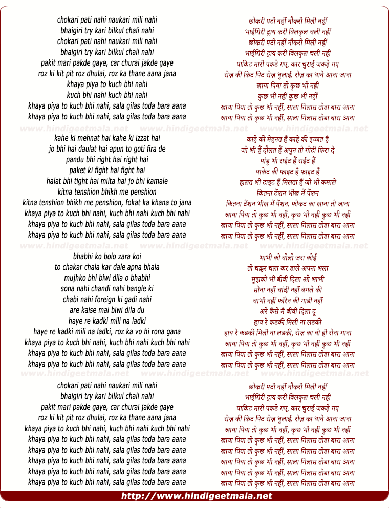 lyrics of song Chokari Patti Nahi Naukari Mili Nahi (Khaya Piya)