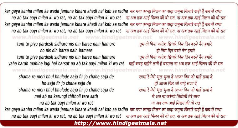 lyrics of song Kar Gaya Kaanha Milan Ka Vaada