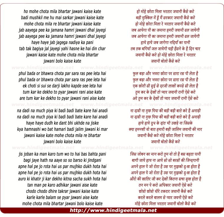 lyrics of song Mohe Chhota Mila Bhartaar