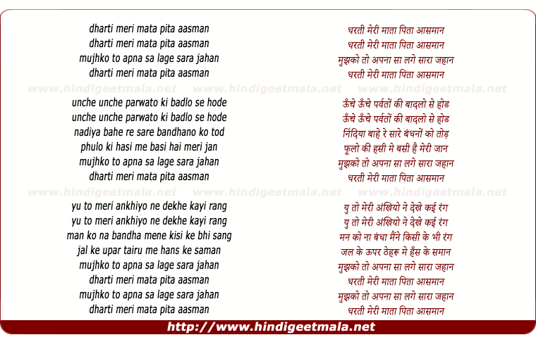 lyrics of song Dharti Meri Mata Pita Aasmaan