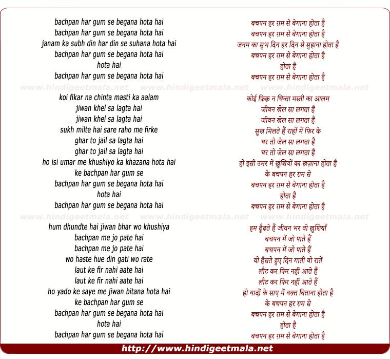 lyrics of song Bachpan Har Gham Se Begana Hota Hai