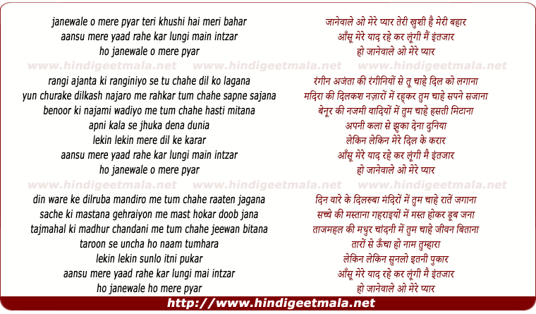 lyrics of song Janewale O Mere Pyar