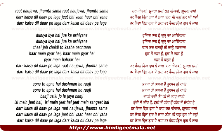 lyrics of song Raat Naujawaan