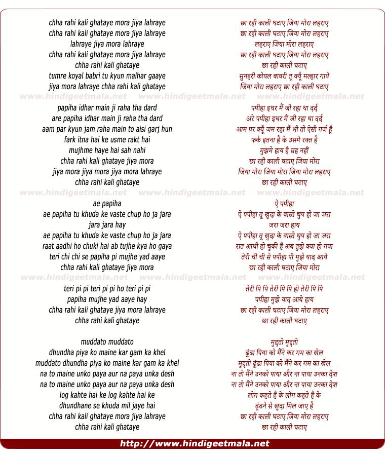 lyrics of song Chha Rahi Kali Ghata Jiyara Mora