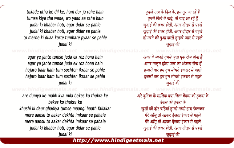 lyrics of song Judai Ki Khabar Ho