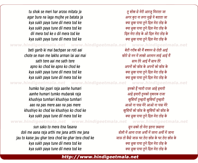 lyrics of song Kya Sukh Paya Tune