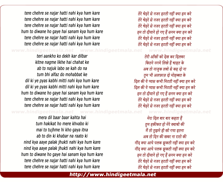 lyrics of song Tere Chehre Se Nazar (Duet)