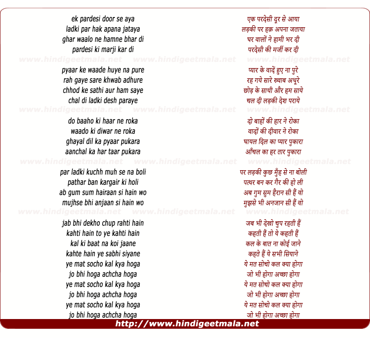 lyrics of song Ek Pardesi Door Se Aaya