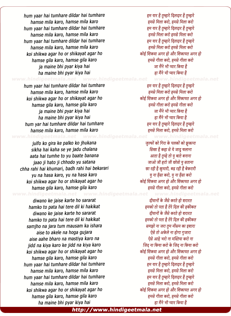 lyrics of song Hum Yaar Hai Tumhare Dildaar Hai