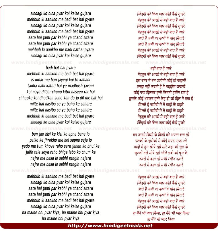 lyrics of song Zindagi Ko Bina Pyaar Koi Kaise Gujare