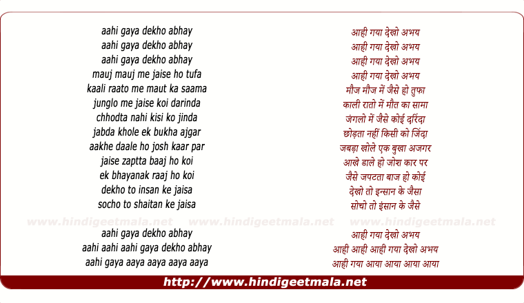 lyrics of song Dekho Abhay