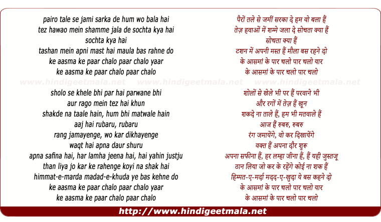 lyrics of song Aasma Ke Paar (Club Version)