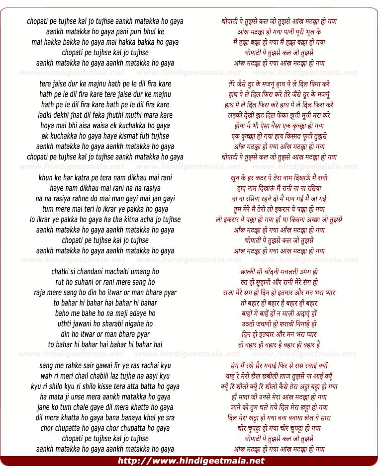 lyrics of song Chowpati Pe Tujhse Kal Jo Aankh Matkka