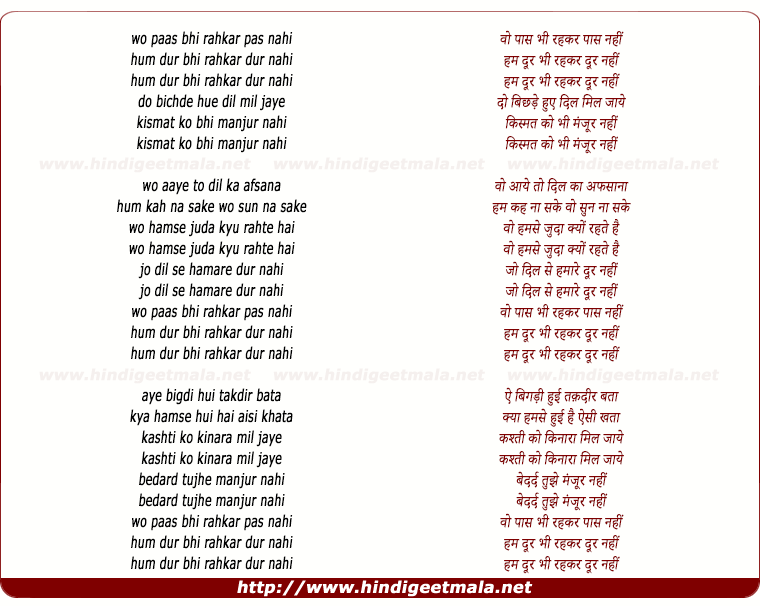 lyrics of song Wo Pas Bhi Rahkar Paas Nahi