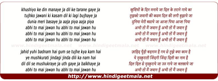 lyrics of song Khushiyo Ke Din Manaye Ja