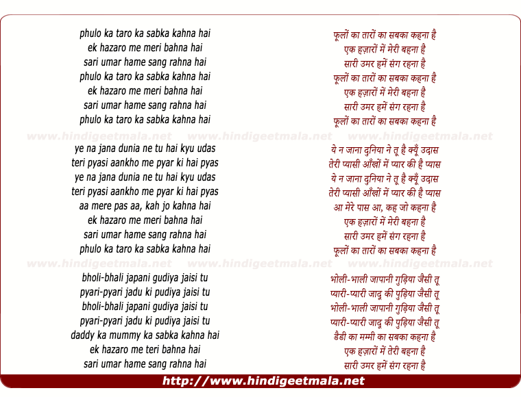 lyrics of song Phulo Ka Taaro Ka Sabka Kahna Hai (Female)