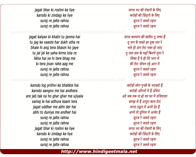 lyrics of song Suraj Re Jalte Rehna