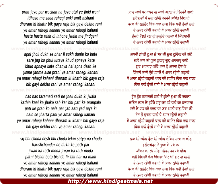 lyrics of song Dharm Ki Khatir Bik Gaya Raja