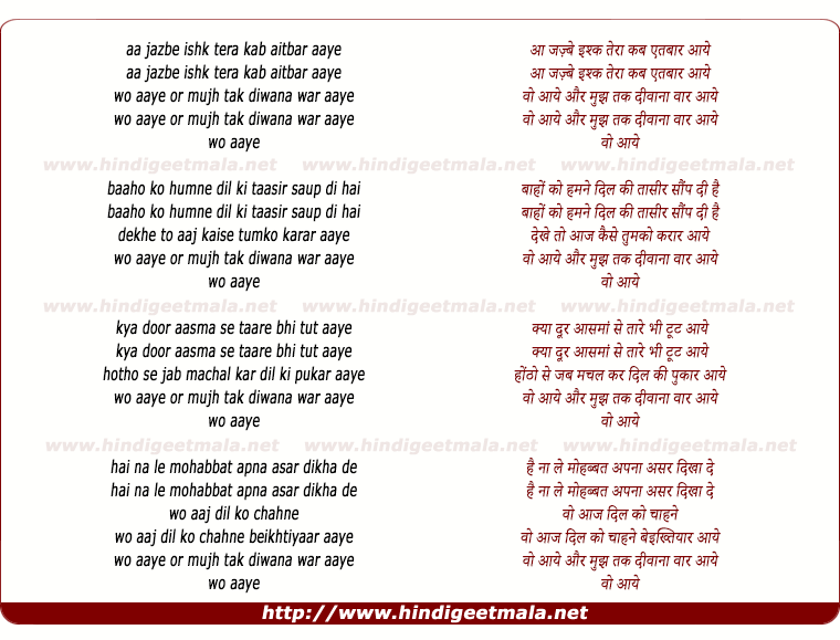 lyrics of song Ae Jazba-E-Ishq Tera Tab Aitbar Aaye