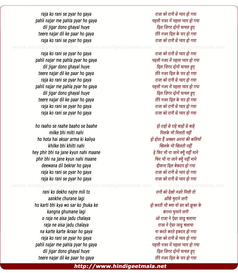 lyrics of song Raja Ko Rani Se (Part-2)