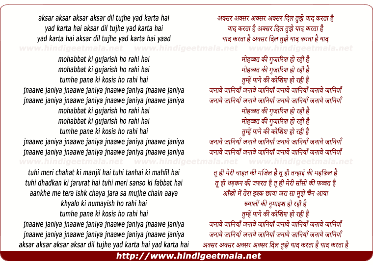 lyrics of song Aksar Dil Tujhe Yaad Karta Hai (Mohabbat Ki Gujarish)