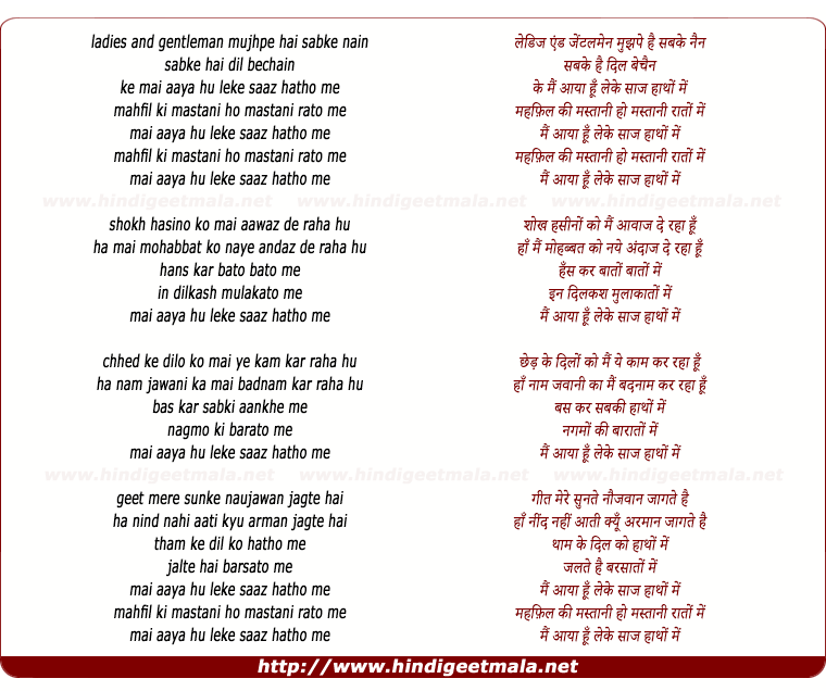 lyrics of song Ladies And Gentlemen Sabke Dil Hai Bechain