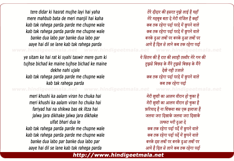 lyrics of song Kab Tak Rahega Parda Parde Me Chhupne Wale